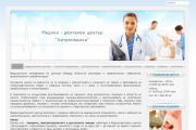 Медико-дентален център <p><strong>Клиент</strong>: Медико-дентален център - Артромедика</p>  <p><strong>Проект</strong>: Изработка на презентационен уебсайт</p>  <p><strong>Използвани техники</strong>: HTML, CSS, Java Script, PHP, MySQL. Сайтът е изграден на базата на Joomla с цел по-добра оптимизация за търсещите машини. В сайта има карта от Google maps, независима система за статистика на посещенията в уеб сайта, първоначална SEO оптимизация, динамична галерия със снимки, удобно администрация за редакция на съдържанието.</p>  <p><strong>Адрес</strong>: www.artromedica.com</p>  <p><strong>За фирматa</strong>: Медико-дентален център - Артромедика предлага професионални медицински услуги в областите ортопедия и травматология, неврология, физиотерапия и рехабилитация, дентална медицина.</p>