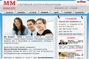 Уеб сайт на ММ консулт <p><strong>Клиент</strong>: счетоводна къща - ММ консулт</p>  <p><strong>Проект</strong>: Изработка на уеб сайт на счетоводна къща - ММ консулт</p>  <p><strong>Използвани техники</strong>: HTML, CSS, Java Script, PHP, MySQL. В триезичния уеб сайт има секция новини, информация за фирмата, контактна форма, карта от bgmaps.com. Сайтът разполага с удобна администрация, чрез която се променя текстовото съдържание и графичните елементи.</p>  <p><strong>Адрес</strong>: www.mm-consult.eu</p>  <p><strong>За фирматa</strong>: счетоводна къща - ММ консулт извърша счетоводни услуги, одит, данъчна защита, консултации, административни услуги!</p>