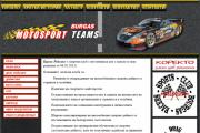 Уеб сайт на Бургас Рейсинг <p><strong>Клиент</strong>: спортен клуб Бургас Рейсинг</p>  <p><strong>Проект</strong>: Изработка на уеб сайт на спортен клуб Бургас Рейсинг</p>  <p><strong>Използвани техники</strong>: HTML, CSS, Java Script, PHP, MySQL. В уеб сайта има динамични галерии със снимки, видео галерии, секция новини, контактна форма. Сайтът разполага с удобна администрация, чрез която се променя текстовото съдържание и снимките в галериите.</p>  <p><strong>Адрес</strong>: www.pistaburgas.com</p>  <p><strong>За фирматa</strong>: Бургас Рейсинг е спортен клуб с нестопанска цел с влязло в сила решение от 06.01.2012г.</p>