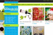 Онлайн магазин за подаръци <p><strong>Клиент</strong>: Podarak.biz</p>  <p><strong>Проект</strong>: Изработка на онлайн магазин за подаръци</p>  <p><strong>Използвани техники</strong>: HTML, CSS, Java Script, PHP, MySQL, Ajax. Сайтът разполага с количка, в която може да добавяте подаръци, да направите поръчка за подаръци онлайн без да е необходима регистрация, има динамична галерии със снимки. Уеб сайтът е изграден съобразно SEO оптимизация, по която и в момента продължава да се работи. Сайтът podarak.biz разполага с удобна администрация, в която се правят промени по съдържанието и снимките, добавят се нови продукти, проверяват се поръчките.</p>  <p><strong>Адрес</strong>: www.podarak.biz</p>  <p><strong>За фирматa</strong>: Podarak.biz има удоволствието да ви предложи избор от оригинални подаръци, с които да изразите своите чувства и уважение към любимите си хора!</p>