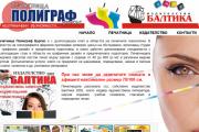 Уеб сайт на Полиграф/Балтика <p><strong>Клиент</strong>: издателство Балтика и печатница Полиграф</p>  <p><strong>Проект</strong>: Изработка на уеб сайт на издателство Балтика и печатница Полиграф</p>  <p><strong>Използвани техники</strong>: HTML, CSS, Java Script, PHP, MySQL. В уеб сайта има динамични галерии със снимков материал от повечето проекти на издателство <strong>Балтика</strong> и печатница <strong>Полиграф</strong>, контактна форма, карта от bgmaps.com. Сайтът разполага с удобна администрация, чрез която се променя текстовото съдържание и снимките в галериите.</p>  <p><strong>Адрес</strong>: www.tangraprint.com</p>  <p><strong>За фирматa</strong>: Печатница Полиграф Бургас е с дългогодишен опит в областта на печатните технологии. В печатница Полиграф може да отпечатате плакати и афиши с максимален размер 70/100 см.  Печатница Полиграф Бургас разполага със собствено издателство Балтика 2002, което издава художествена литература, научни издания, учебни помагала, списания и периодичен печат.</p>